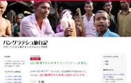バングラデシュツアー旅行記
