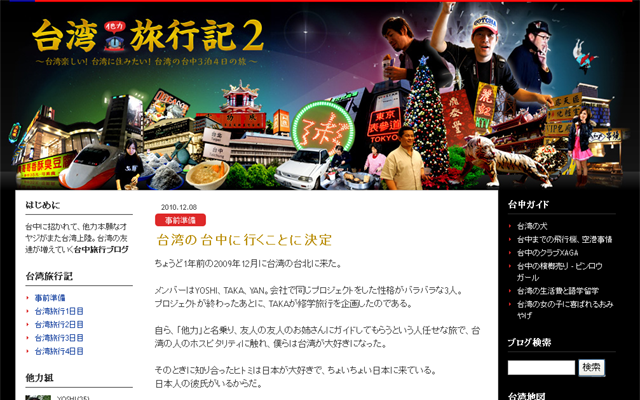 台湾他力旅行記2