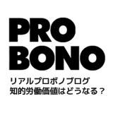 リアルプロボノブログ