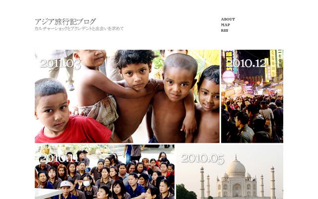 アジア旅行記ブログ