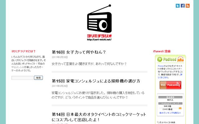 ヨリミチラジオ