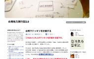 台湾他力旅行記2.9