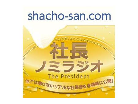 社長ノミラジオのロゴ
