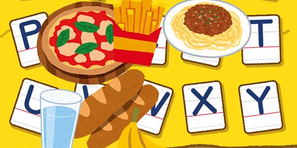 食べ物の英単語も学べる知育アプリ!和製英語で間違えやすいハンバーガー、スパゲッティ、ウォーター、ライスなど