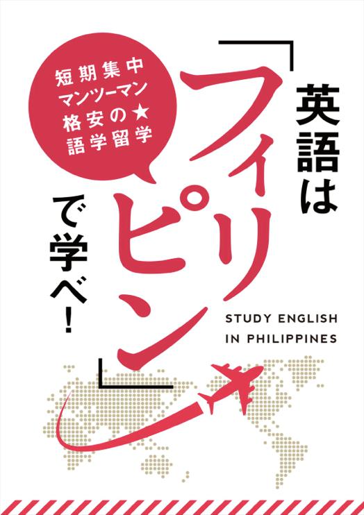 フィリピン留学の書籍 英語はフィリピンで学べ