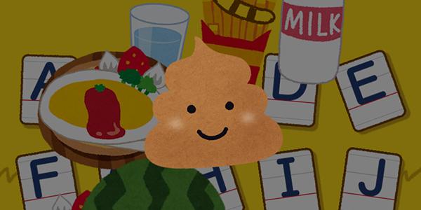 うんちが出現する子供向けゲームアプリ!動物がおやつをたくさん食べるとうんちが!